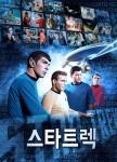 넷플릭스가 9월 25일 새로운 스타트렉 시리즈 스트리밍에 앞서 한국과 전 세계 스타트렉 팬들이 가장 사랑하는 베스트 시리즈와 에피소드를 공개했다. 사진은 스타트렉: 오리지널