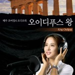 디지털 콘텐츠 기업 오디언소리는 배우 조여정이 낭독한 그리스 3대 비극, 소포클레스의 오이디푸스왕을 출시했다고 밝혔다