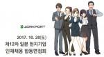 워크포트가 제12차 한국 IT/게임 인재 채용 합동면접회를 개최한다