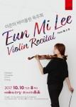 바이올리니스트 이은미의 독주회 공연 포스터