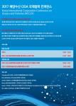 제3회 해양수산 국제협력 콘퍼런스 포스터