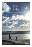 도서출판 행복에너지 출간한 퀄리티 육아법