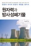 도서출판 행복에너지가 원자력과 방사성폐기물을 출간했다