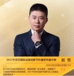 중국 미디어와 옥외광고 등 다양한 매체를 가진 국영기업 AMG그룹이 한국지사를 설립했다. 사진은 AMG CEO ZHAO HENG