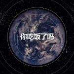 랩퍼 서바울과 싱어송라이터 제이가 싱글 니취팔러마를 18일 발표했다