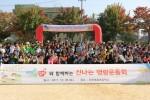 28일 인천부흥초등학교에서 열린 부평구지역아동센터협의회 아이들과 함께하는 명랑운동회에 참가한 아동 및 관계자들이 단체사진을 촬영하고 있다