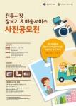 전통시장 장보기 및 배송서비스 사진공모전 포스터
