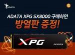 코잇이 ADATA XPG SX8000 256GB M.2 최적화 방열판 증정 프로모션을 실시한다
