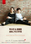 피아니스트 박수진과 이혜영의 피아노 두오 연주회가 11월 7일 오후 8시 금호아트홀에서 열린다