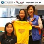 신한금융투자가 9월 21일에서 10월 21일까지 사회복지법인 네트워크와 함께 저소득층 아동 및 청소년을 위한 핫픽스 옷과 파우치를 제작했다