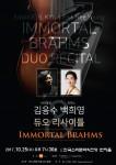 25일 김응수·백희영의 브람스 듀오 리사이틀이 전주 한국소리문화의전당 연지홀에서 열린다