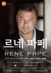 세계 정상의 베이스 르네 파페가 12월 10일 한국 첫 내한공연을 가진다. 사진은 공연 포스터