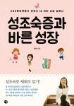 처음출판사가 출간한 성조숙증과 바른성장 표지