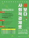 충남연구원 사회적경제연구센터가 사회적경제 융복합 연속 포럼을 개최한다