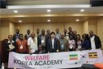 한국보건복지인력개발원이 에티오피아, 우간다 2개국의 복지담당 공무원 18명을 초청하여 하반기 2017년 복지분야초청연수프로그램을 운영하고 있다