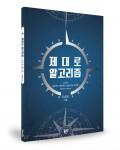 제대로 알고리즘, 오승민 지음 , 좋은땅 출판사, 100쪽, 1만원