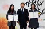 국립중앙청소년수련원이 사랑해 힘내 수기공모전의 시상식을 개최했다