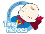 대한신생아학회가 이른둥이 희망찾기 기념식 Tiny Heroes Day 행사를 개최한다