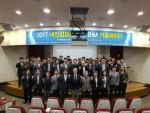 동명대 BIM건축사업단이 개최한 TU Construction CEO CLUB 행사