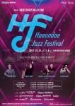 제4회 해운대 재즈 페스티벌 포스터