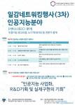 25일과 31일 대전창조경제혁신센터에서 인공지능 사업화 전문가 세미나와 자문 DAY가 열린다