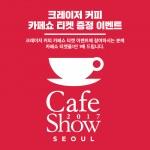 크레이저커피그룹이 5년 연속 카페쇼 참가를 기념해 1만8천원 상당의 입장 티켓 증정 이벤트를 진행한다