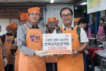한국교직원공제회 임직원 40여명이 10월 26일 서울 청량리 다일공동체를 찾아 무료 급식 봉사활동을 펼치고 후원금을 전달했다