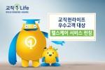 한국교직원공제회 생명보험 교직원라이프가 11월 6일부터 헬스케어 서비스를 무료로 제공한다