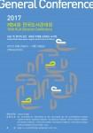 한국도서관협회는 10월 25일부터 3일간, 경기도 킨텍스에서 '제54회 전국도서관대회'를 개최한다.