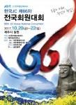 사단법인 한국청년회의소가 제66차 전국회원대회를 개최한다