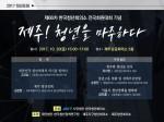 한국청년회의소가 제주 청년을 마주하다 청년포럼을 개최한다