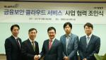 엘림넷이 제노솔루션과 금융보안 클라우드 서비스 전략적 제휴를 체결했다