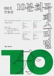 서울문화재단이 10분희곡 페스티벌을 31일부터 4일간 개최한다. 사진은 10분희곡 페스티벌 포스터
