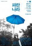 남산예술센터 파란나라 포스터