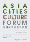 아시아도시문화포럼이 30일 서울에서 개최된다