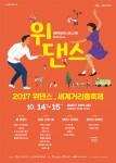 2017 위댄스 세계거리춤축제 포스터