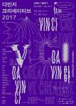 금천예술공장 다빈치 크리에이티브 2017 포스터