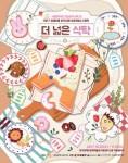 서울문화재단이 장애아동 창작지원 프로젝트A를 전시한다. 사진은 더 넓은 식탁 포스터