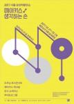 2017 서울상상력발전소 메이커스, 생각하는 손 포스터