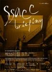 서울거리예술창작센터 가을 오픈스튜디오 싹 브리핑 포스터