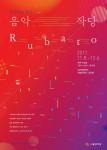 서울시민예술대학 기획프로그램 음악작당 Rubato 포스터
