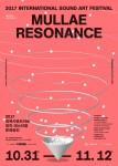 서울문화재단 문래예술공장 2017 국제사운드아트창작페스티벌-문래공진 포스터
