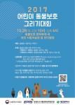 어린이 동물보호 그리기 대회 포스터