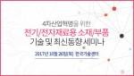 테크포럼이 26일 한국기술센터 16층 국제회의실에서 4차산업혁명을 위한 전기·전자재료용 소재·부품 기술 및 최신동향 세미나를 개최한다