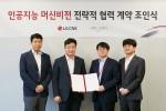 LG CNS가 머신비전 전문업체인 라온피플과 AI 사업 확대를 위한 전략적 협력  계약을 체결했다