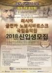 노보시비르스크 국립음악원 입학 포스터
