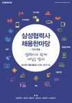 삼성전자는 삼성디스플레이·SDI·전기·SDS 와 함께 11월 6일 서울 양재동 aT센터에서 전자계열 협력사 120여개가 참여하는 2017 삼성 협력사 채용 한마당을 개최한다