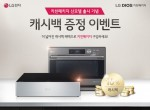 LG전자가 광파오븐과 전기레인지 신모델 출시를 기념해 제품 구매 비용의 10%를 돌려주는 캐시백 이벤트를 31일까지 진행한다