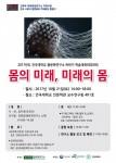 건국대 몸문화 연구소가 21일 서울 광진구 건국대 인문학관 교수연구동 401호에서 몸의 미래 미래의 몸을 주제로 하반기 학술대회를 개최한다