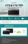 LG전자가 베스트샵에서 25L 전자레인지를 구매하는 모든 고객들에게 사은품을 제공한다
